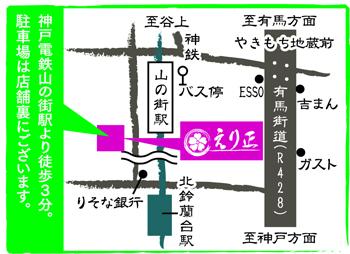 えり正アクセス_行き方_地図